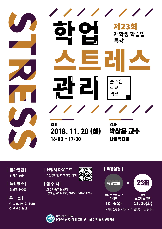 2018-2_제23회 재학생 학습법 특강 포스터.png