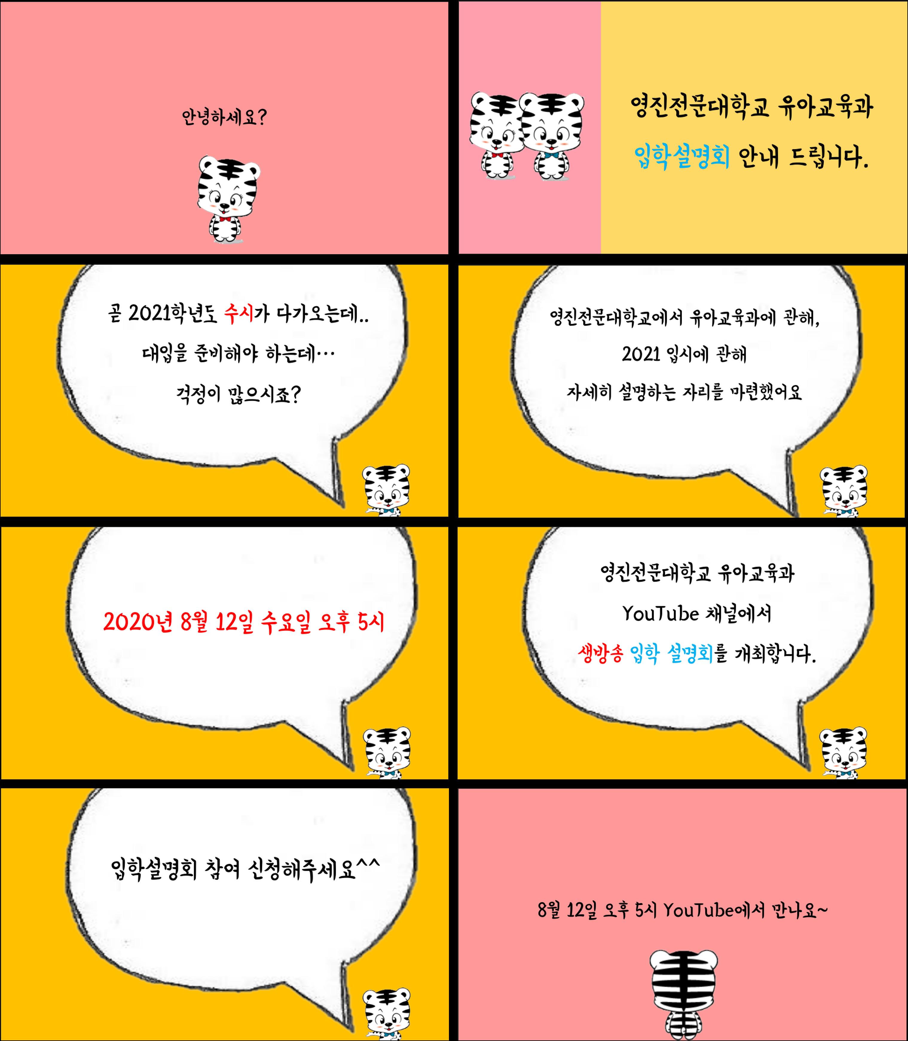 입학설명회.png